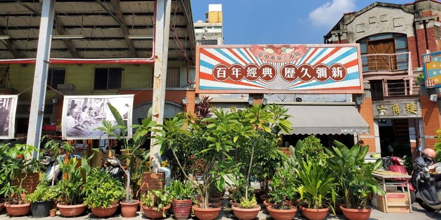 One of the best things to do in Taichung is to eat at Taichung Second Market.