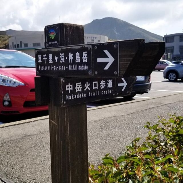 Many signposts along the hiking trails on Mount Aso.