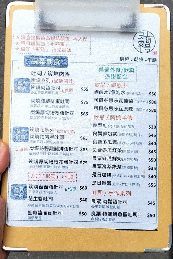 The menu at 良粟商號 is entirely in Chinese! But don't worry, the staff speaks English and can help translate.