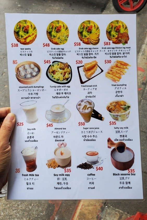 The tourist menu at Yong He Soy Milk. It is in English, Japanese, Korean and Thai.