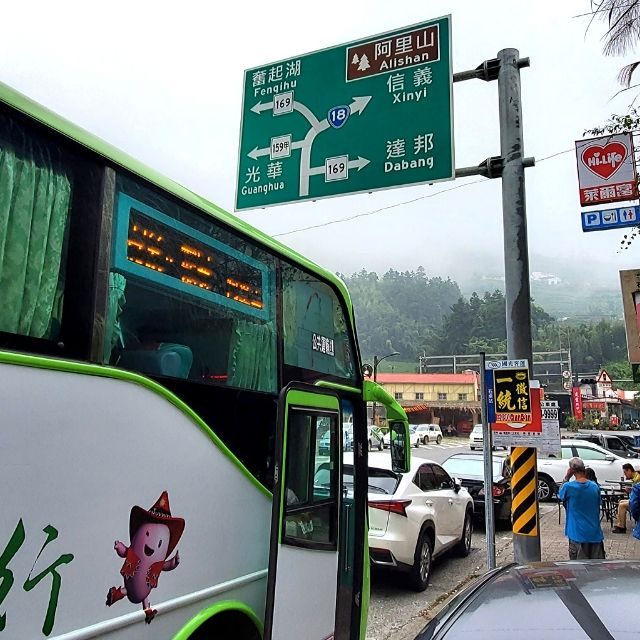 Buses from Chiayi to Alishan make a short stopover at Shizhao. From Shizhao, some buses will go to Fengqihu and other buses will continue to Alishan.