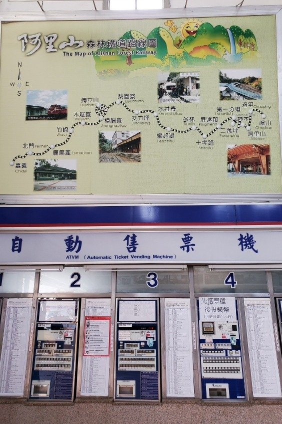 You can purchase your train ticket at one of the automatic ticket vending machines or at a counter just outside of Chiayi Station.