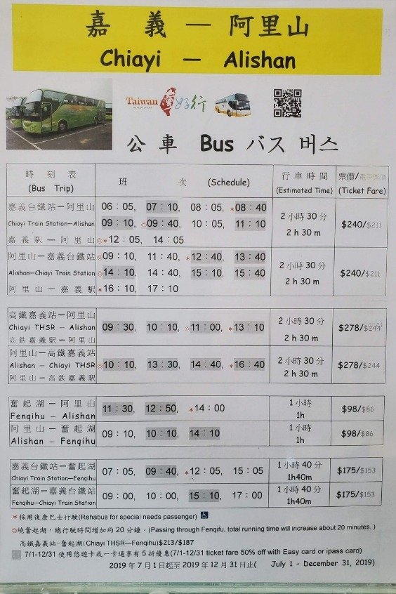 The complete schedule for buses from Chiayi to Alishan at the information counter at Chiayi Station.