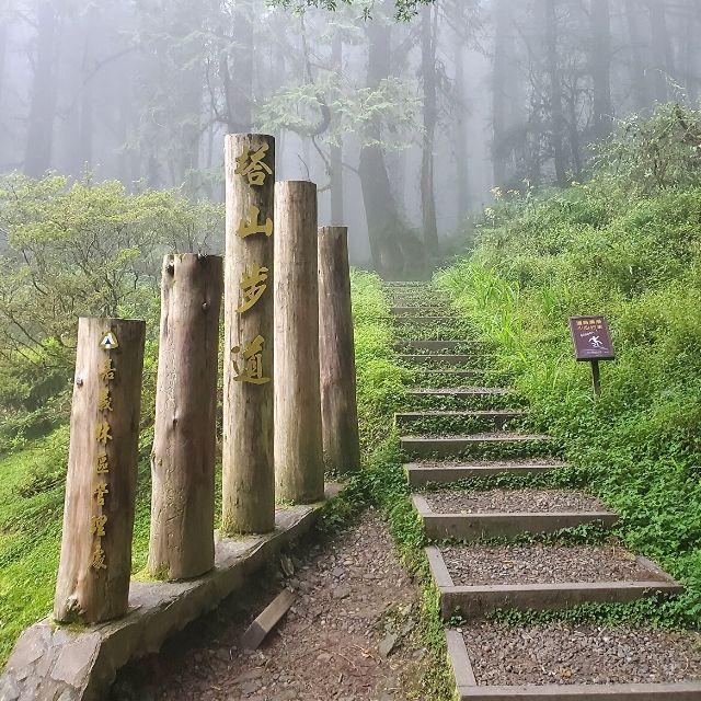 The trailhead of Tashan Trail.