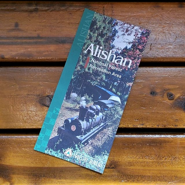 Make sure you pick up the Alishan National Forest Recreation Area Brochure and have it with you the entire time.