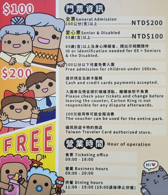 Carton King entrance fee and hours of operation