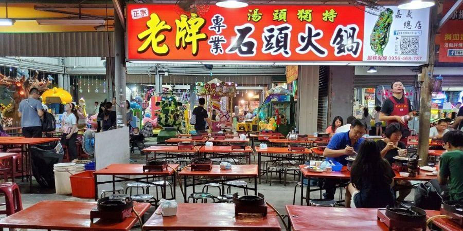 Many food vendors at Chia-Le-Fu Night Market offer hot pot.