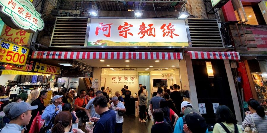There are always long queues at 阿宗麵線 (Ay-Chung Flour-Rice Noodle) as the soup is a favourite food item in Ximending.