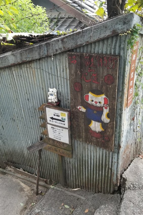 Follow the signs in Neko no Hosomichi, aka Cat Alley