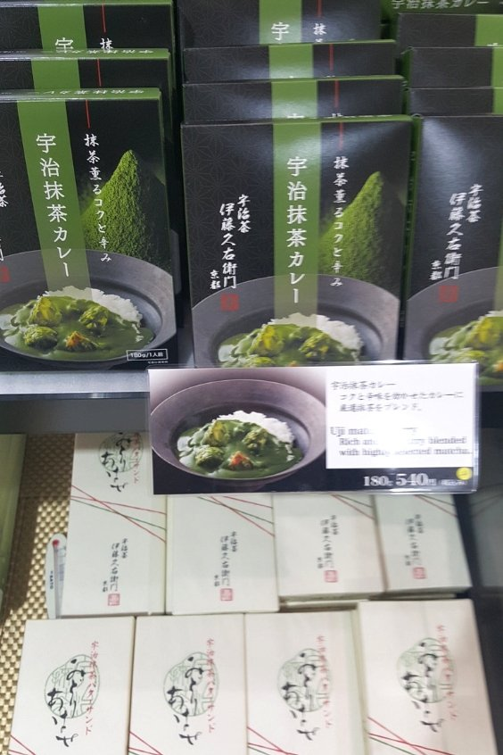 Certain Uji matcha products can only be found in Uji Japan. Such as this Uji matcha curry
