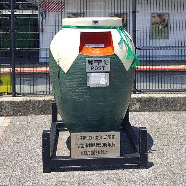 Post box at Uji Station