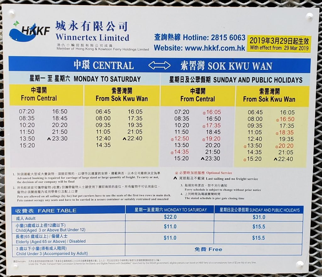 Ferry Schedule from Central to/from Sok Kwu Wan (click to enlarge)