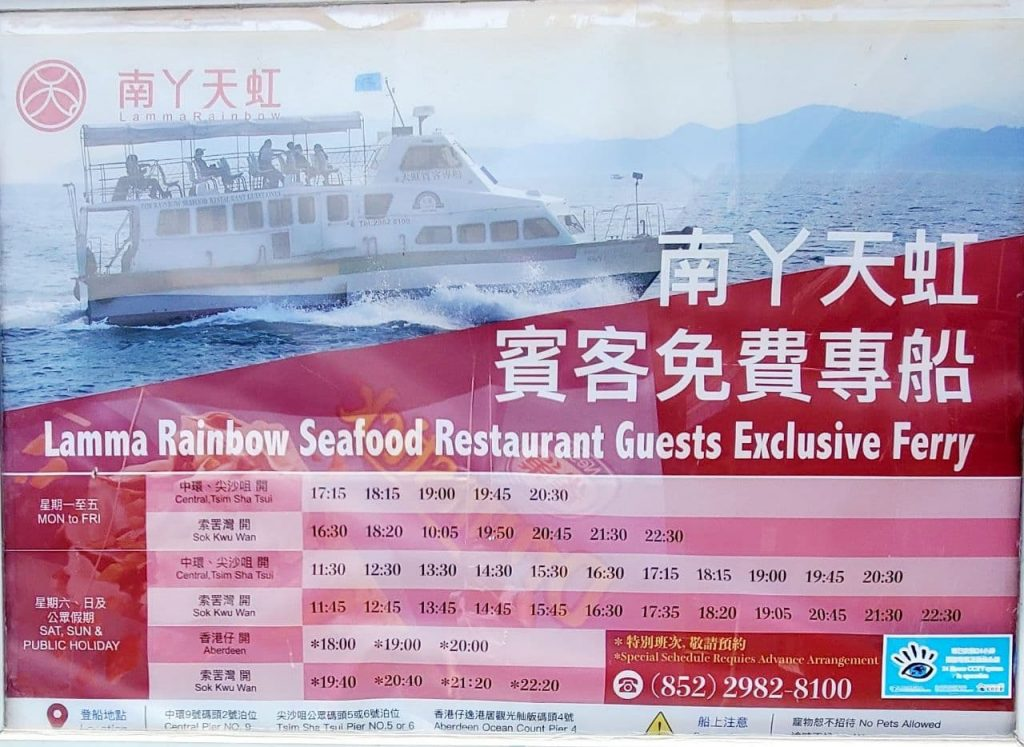 Lamma Rainbow Seafood Restaurant ferry schedule (click to enlarge)