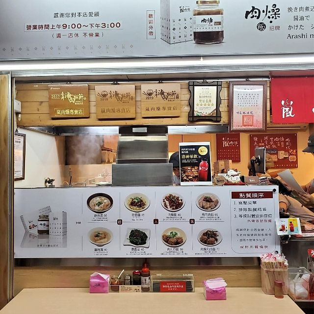 Arashi Braised Minced Pork Shop (嵐肉燥專賣店)